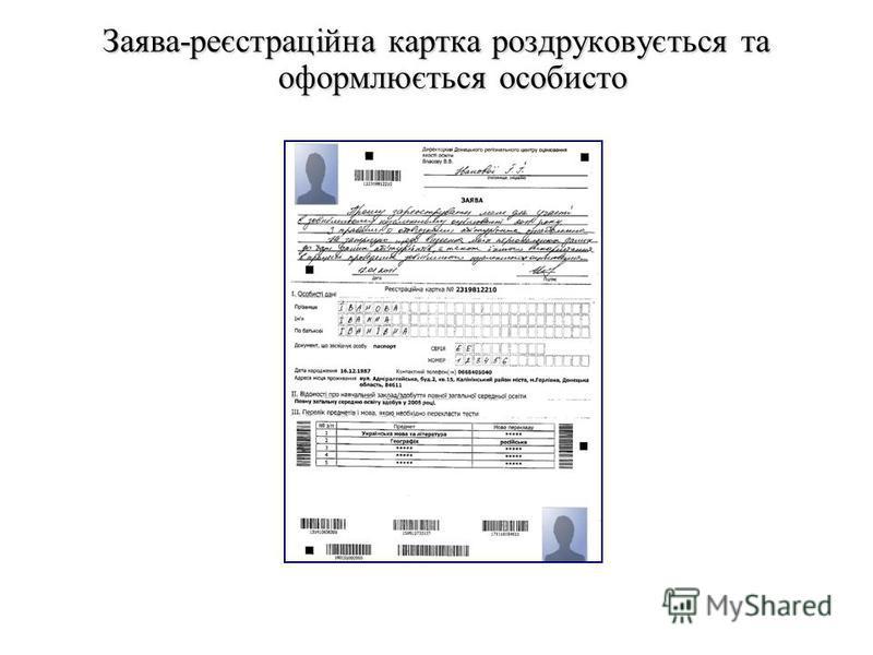 Заява-реєстраційна картка роздруковується та оформлюється особисто