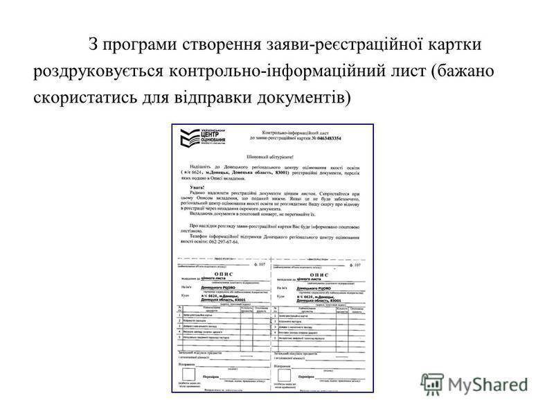 З програми створення заяви-реєстраційної картки роздруковується контрольно-інформаційний лист (бажано скористатись для відправки документів)