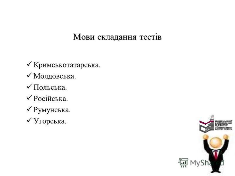 Мови складання тестів Кримськотатарська. Молдовська. Польська. Російська. Румунська. Угорська.