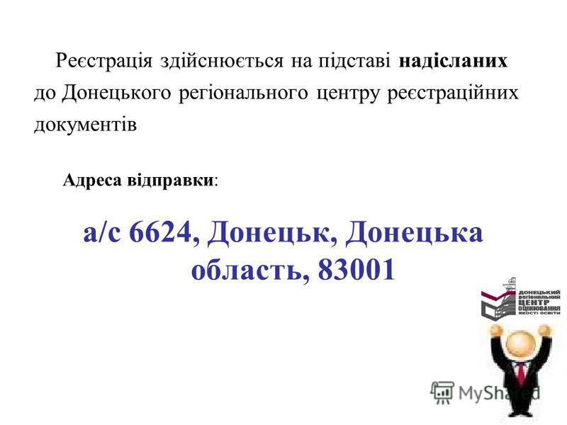 Реєстрація здійснюється на підставі надісланих до Донецького регіонального центру реєстраційних документів Адреса відправки: а/с 6624, Донецьк, Донецька область, 83001