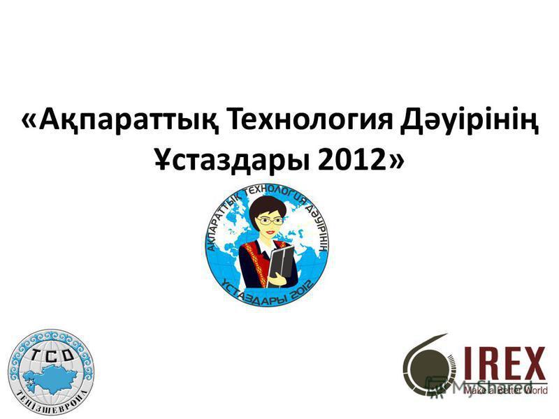 «Ақпараттық Технология Дәуірінің Ұстаздары 2012»