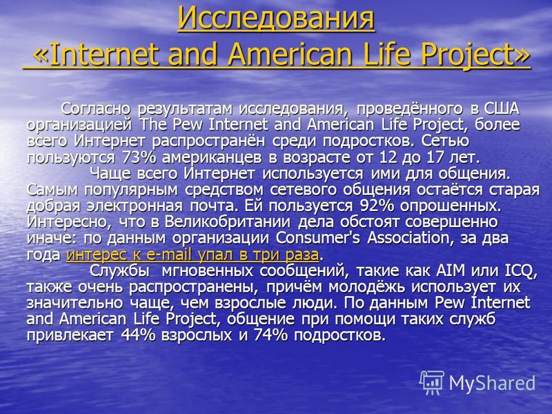 Исследования «Internet and American Life Project» Исследования «Internet and American Life Project» Согласно результатам исследования, проведённого в США организацией The Pew Internet and American Life Project, более всего Интернет распространён сред