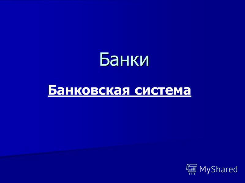 Банки Банковская система