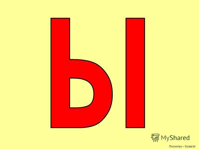 Посмотри – буква Ы