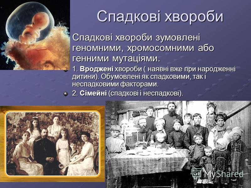 Спадкові хвороби Спадкові хвороби зумовлені геномними, хромосомними або генними мутаціями. 1. Вроджені хвороби ( наявні вже при народженні дитини). Обумовлені як спадковими, так і неспадковими факторами. 2. Сімейні (спадкові і неспадкові).