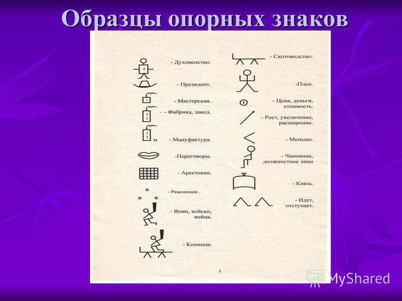 Образцы опорных знаков