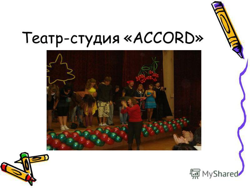 Театр-студия «ACCORD»
