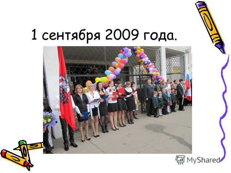 1 сентября 2009 года.