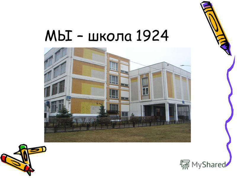 МЫ – школа 1924