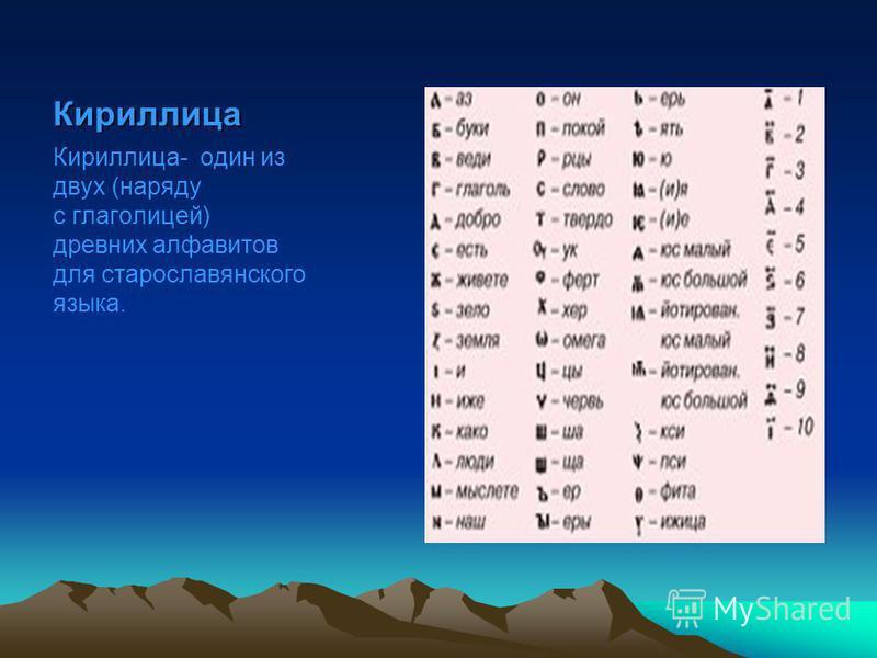 Кириллица Кириллица- один из двух (наряду с глаголицей) древних алфавитов для старославянского языка.