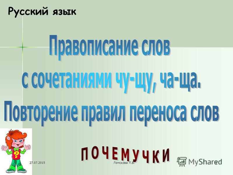 Русский язык 27.07.20151Ломскова Л.В.