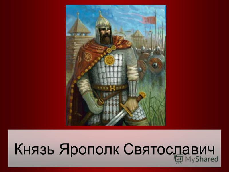 Князь Ярополк Святославич