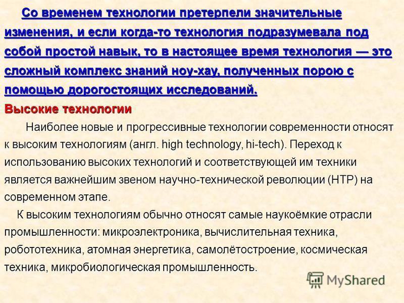 Со временем технологии претерпели значительные изменения, и если когда-то технология подразумевала под собой простой навык, то в настоящее время технология это сложный комплекс знаний ноу-хау, полученных порою с помощью дорогостоящих исследований. Со