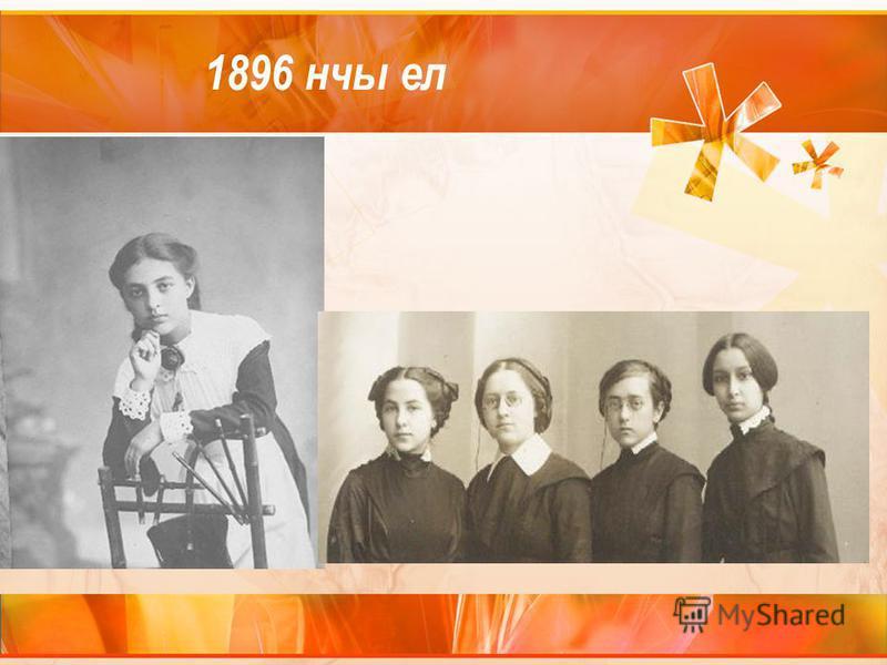 1896 нчы ел