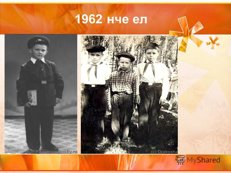 1962 нче ел
