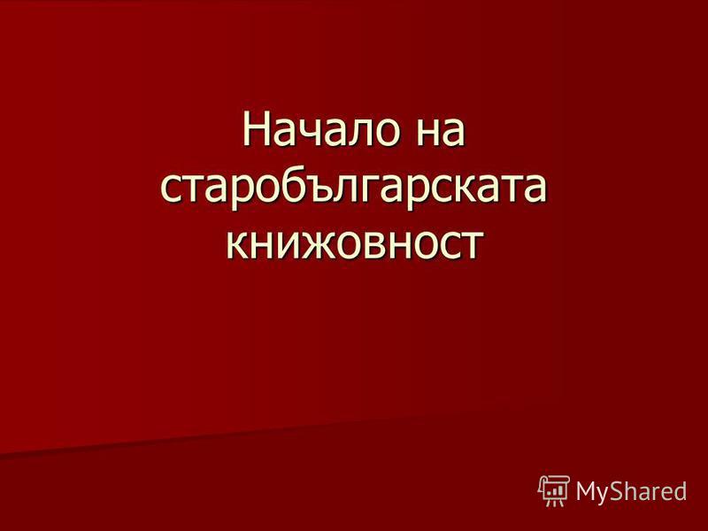 Начало на старобългарската книжовност