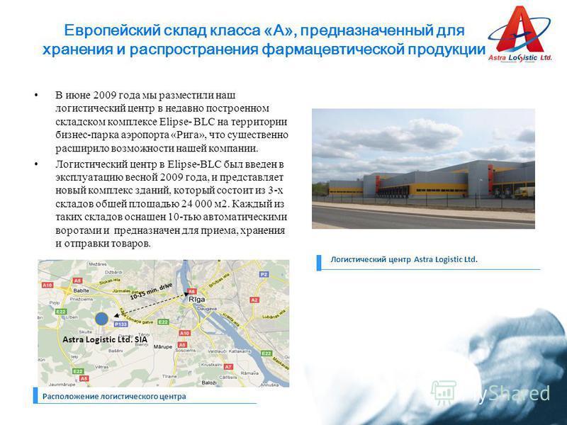 Европейский склад класса «А», предназначенный для хранения и распространения фармацевтической продукции В июне 2009 года мы разместили наш логистический центр в недавно построенном складском комплексе Elipse- BLC на территории бизнес-парка аэропорта