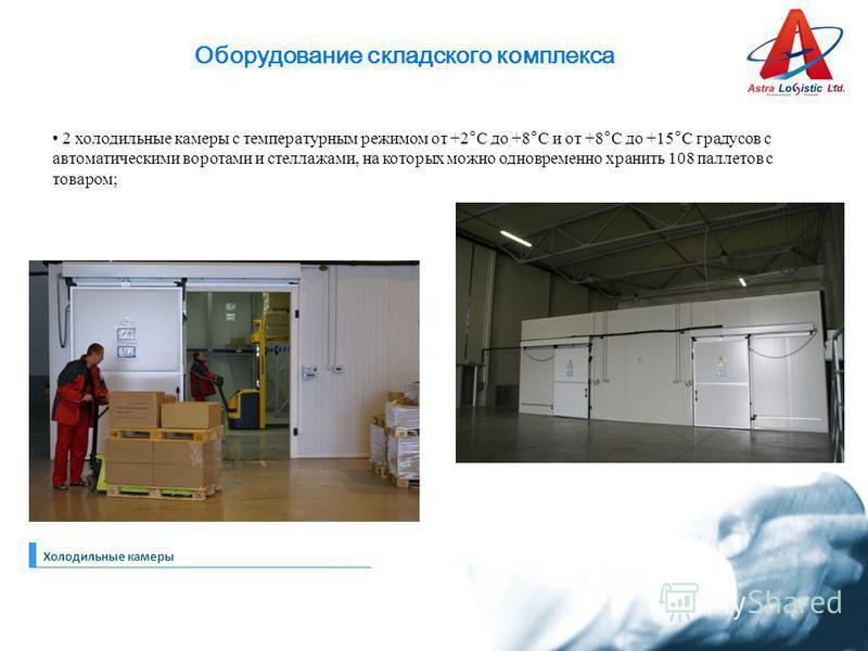 Оборудование складского комплекса 2 холодильные камеры с температурным режимом от +2°С до +8°С и от +8°С до +15°С градусов с автоматическими воротами и стеллажами, на которых можно одновременно хранить 108 паллетов с товаром; Холодильные камеры