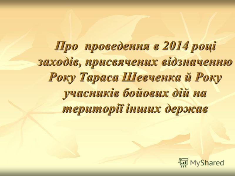 Про проведення в 2014 році заходів, присвячених відзначенню Року Тараса Шевченка й Року учасників бойових дій на території інших держав