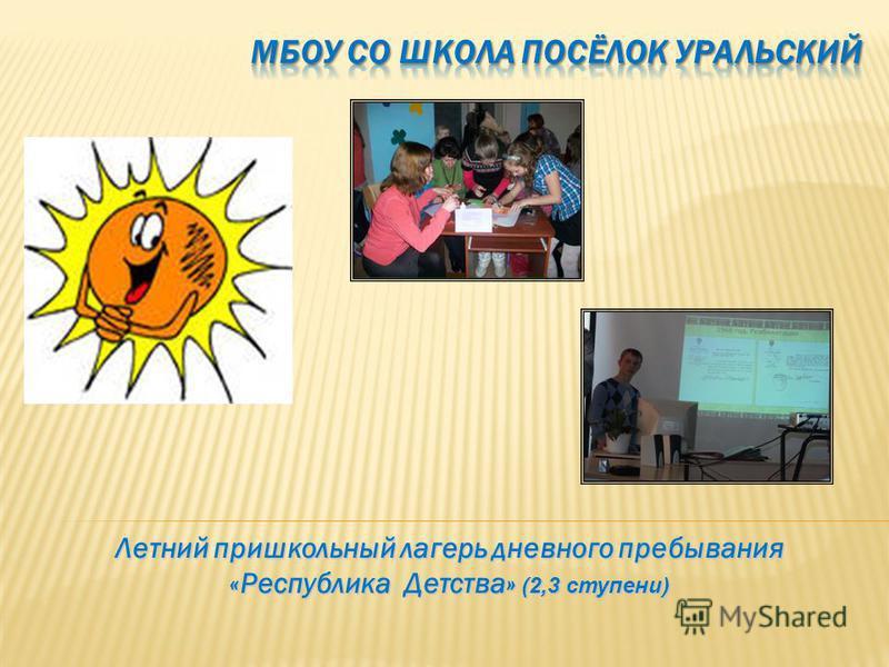 Летний пришкольный лагерь дневного пребывания «Республика Детства» (2,3 ступени)