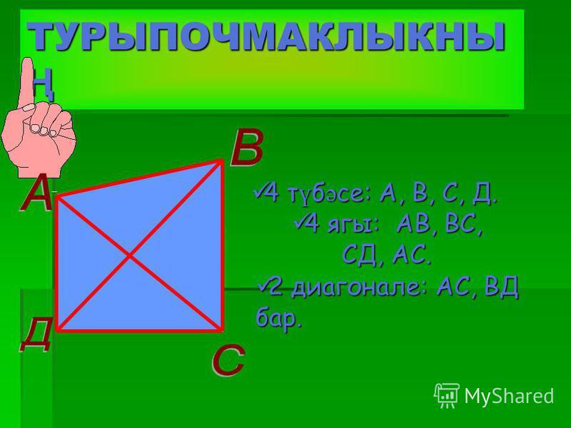 ТУРЫПОЧМАКЛЫКНЫ Ң 4 т ү б ә се: А, В, С, Д. 4 т ү б ә се: А, В, С, Д. 4 ягы: АВ, ВС, СД, АС. 4 ягы: АВ, ВС, СД, АС. 2 диагонале: АС, ВД 2 диагонале: АС, ВДбар.