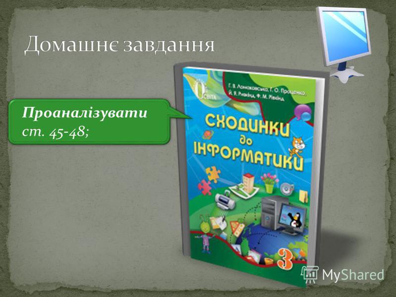 3 Проаналізувати ст. 45-48; Проаналізувати ст. 45-48;