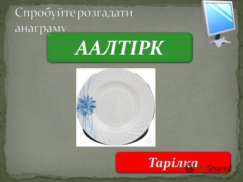 3 ААЛТІРК Тарілка