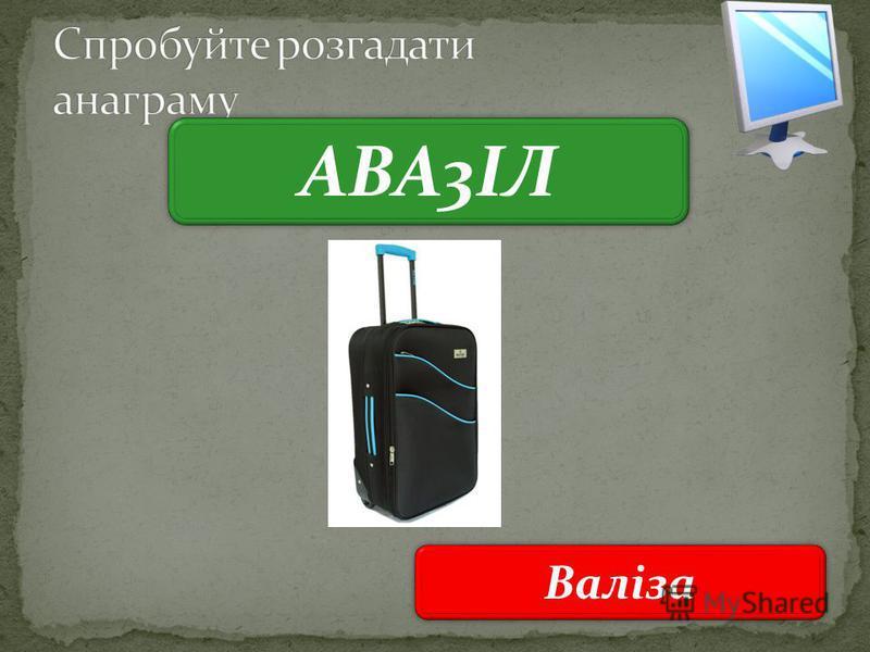 3 АВА3ІЛ Валіза
