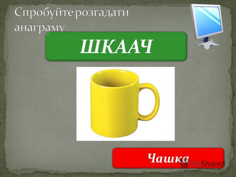 3 ШКААЧ Чашка