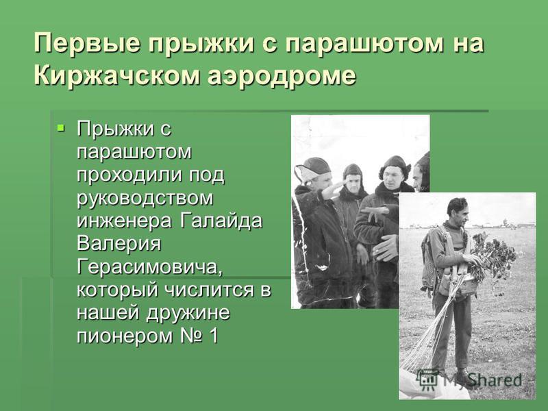 Наша дружина с гордостью носит имя пионера космоса - космонавта Юрия Алексеевича Гагарина. Имя Гагарина тесно связано с Киржачской землей. Наша дружина с гордостью носит имя пионера космоса - космонавта Юрия Алексеевича Гагарина. Имя Гагарина тесно с