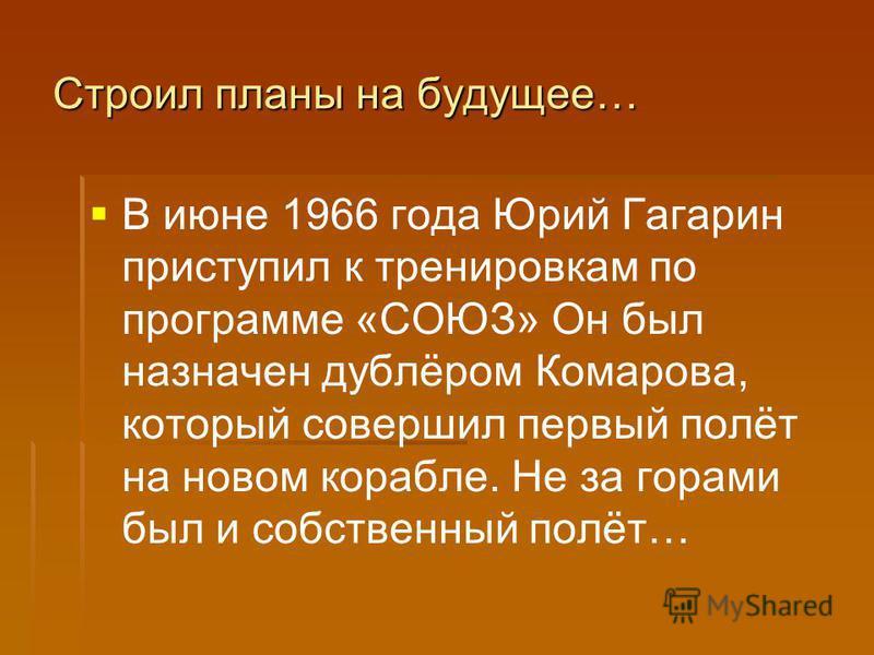 Общественная работа В 1966 году Юрия Гагарина избрали почётным членом Международной академии астронавтики, а в 1964 году он был назначен командиром отряда советских космонавтов В 1966 году Юрия Гагарина избрали почётным членом Международной академии