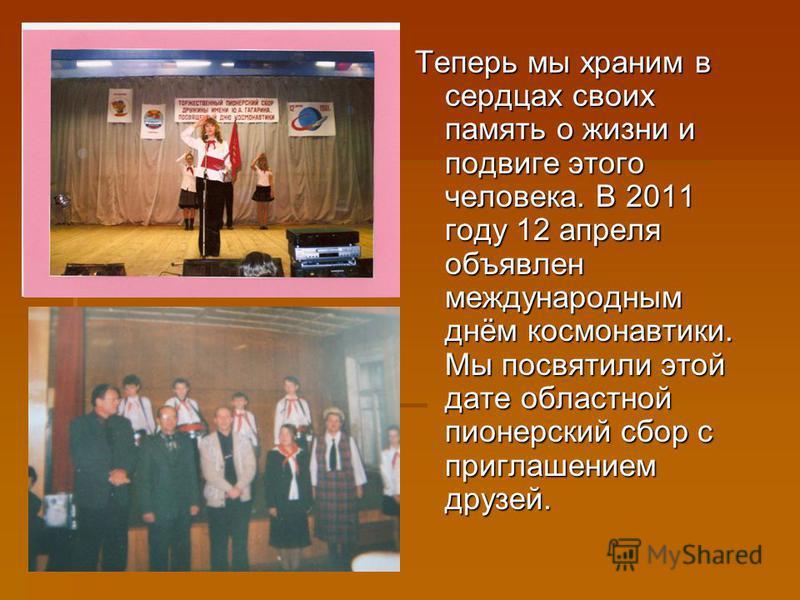 Но вот туманным утром 27 марта 1968 года Юрий Гагарин и Владимир Серёгин вылетели на тренировочный полёт, который завершился трагически под селом Новосёлово Киржачского района Владимирской области. Самолёт с первым космонавтом Земли разбился… Но вот