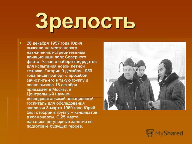 Молодость Пережив трудное время немецкой оккупации, семья Гагариных в 1945 году переехала в город Гжатск. Закончив школу, Юра 30 сентября 1949 года поступил в Люберецкое ремесленное училище. В 1955 году с отличием окончил Саратовский индустриальный т