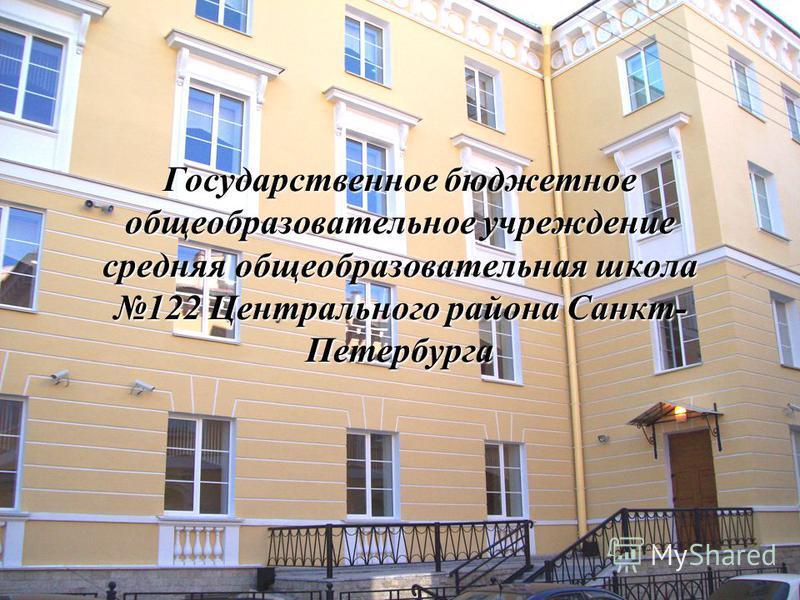 Государственное бюджетное общеобразовательное учреждение средняя общеобразовательная школа 122 Центрального района Санкт- Петербурга