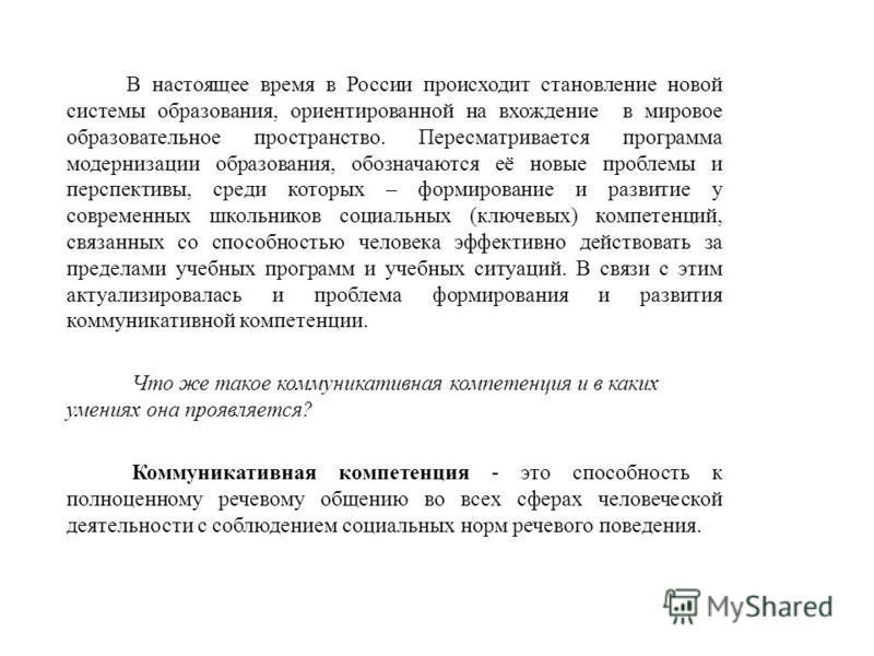 В настоящее время в России происходит становление новой системы образования, ориентированной на вхождение в мировое образовательное пространство. Пересматривается программа модернизации образования, обозначаются её новые проблемы и перспективы, среди