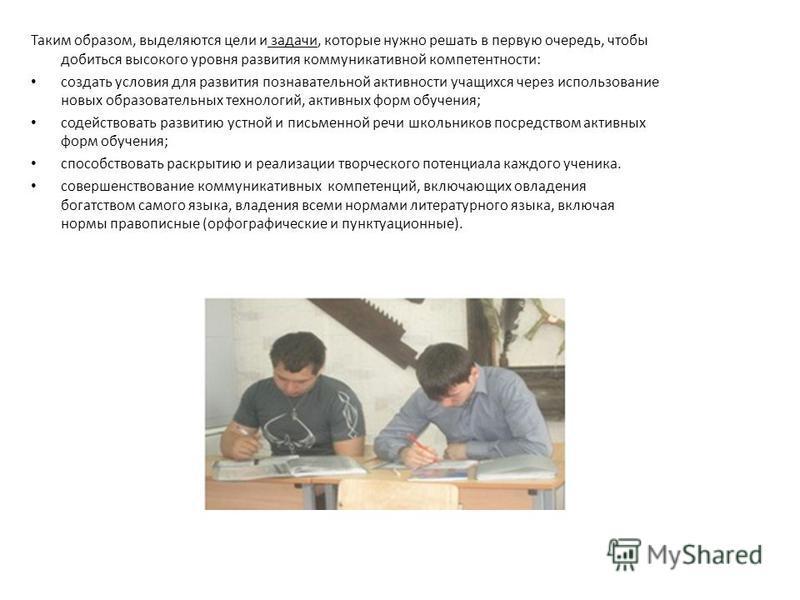 Таким образом, выделяются цели и задачи, которые нужно решать в первую очередь, чтобы добиться высокого уровня развития коммуникативной компетентности: создать условия для развития познавательной активности учащихся через использование новых образова