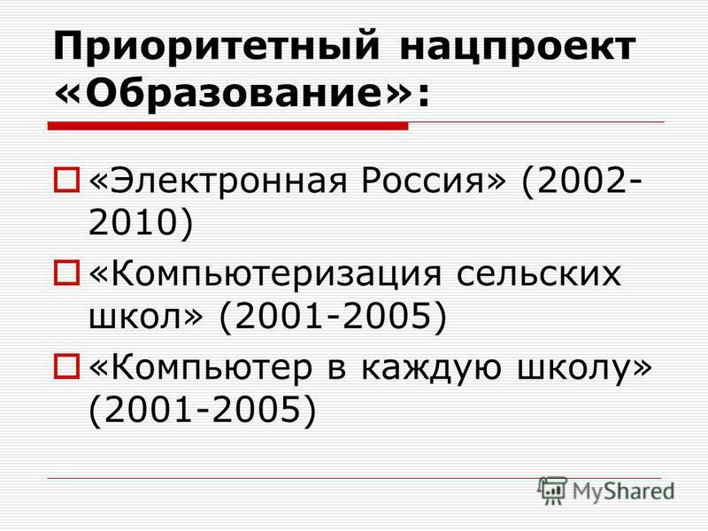Приоритетный нацпроект «Образование»: «Электронная Россия» (2002- 2010) «Компьютеризация сельских школ» (2001-2005) «Компьютер в каждую школу» (2001-2005)