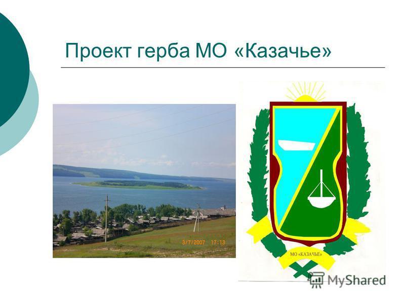 Проект герба МО «Казачье»