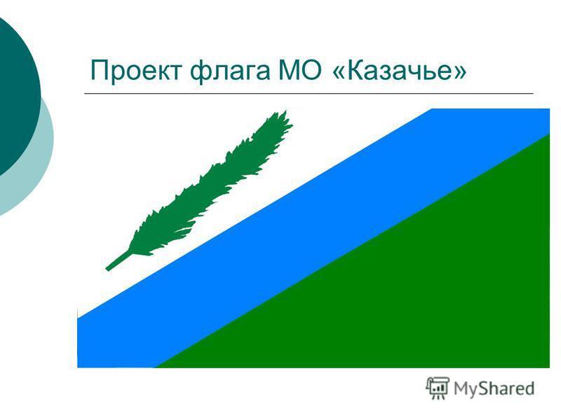 Проект флага МО «Казачье»