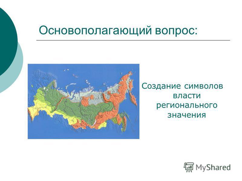 Основополагающий вопрос: Создание символов власти регионального значения
