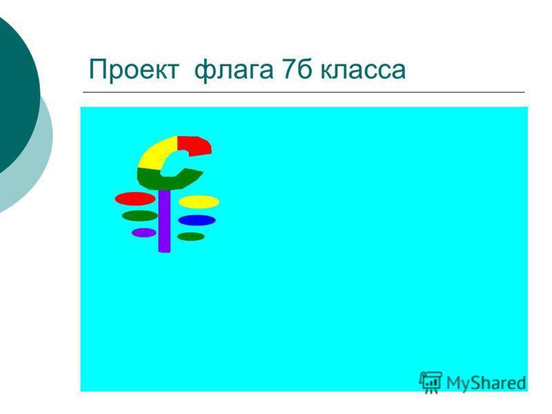 Проект флага 7 б класса