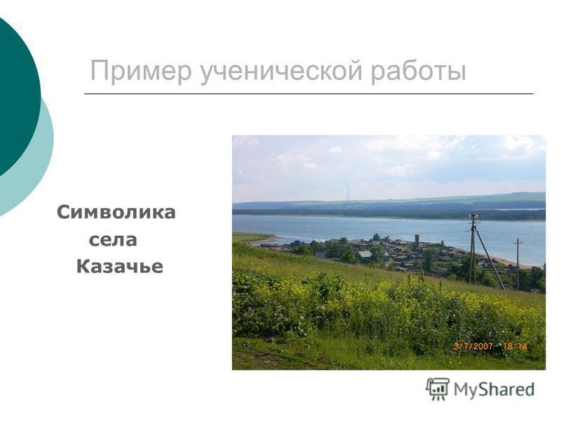 Пример ученической работы Символика села Казачье