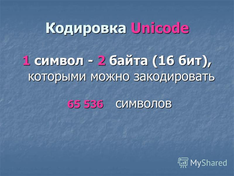 Таблицы кодировки русскоязычных символов КОИ-8MAC ISO