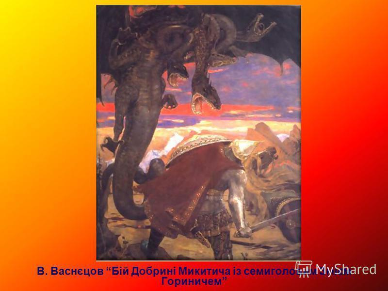 В. Васнєцов Бій Добрині Микитича із семиголовим Змієм Гориничем