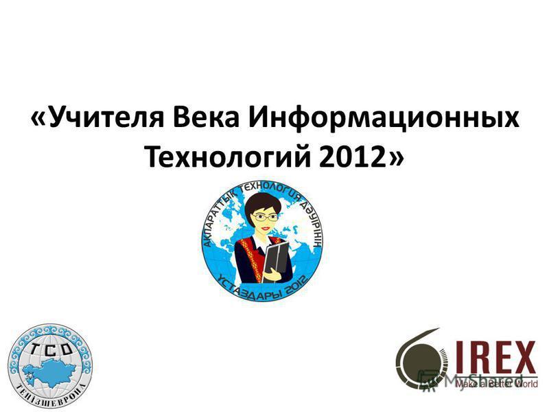 «Учителя Века Информационных Технологий 2012»