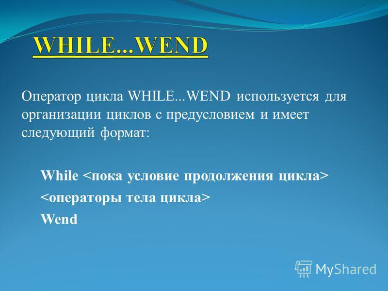 Оператор цикла WHILE...WEND используется для организации циклов с предусловием и имеет следующий формат: While Wend