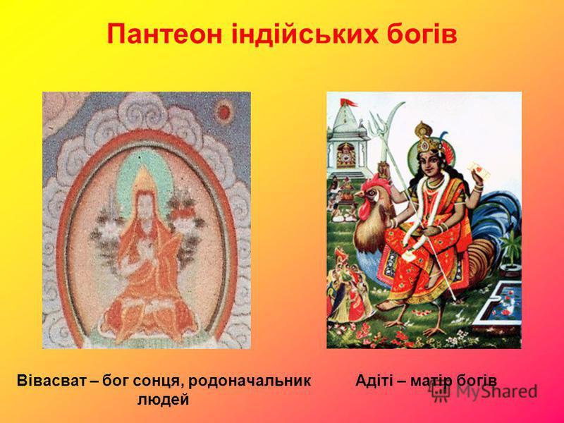 Пантеон індійських богів Вівасват – бог сонця, родоначальник людей Адіті – матір богів