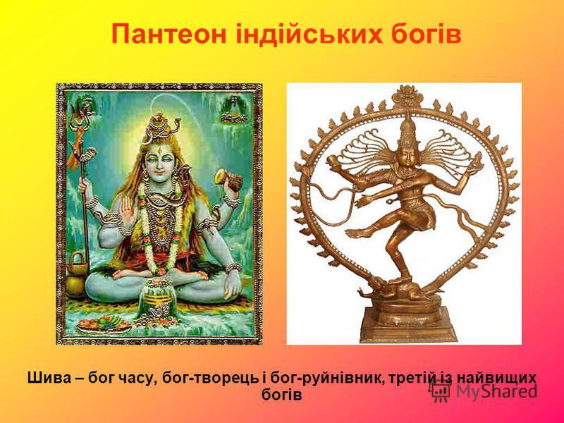 Пантеон індійських богів Шива – бог часу, бог-творець і бог-руйнівник, третій із найвищих богів