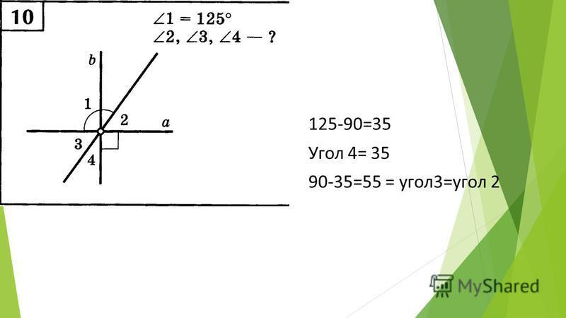125-90=35 Угол 4= 35 90-35=55 = угол 3=угол 2