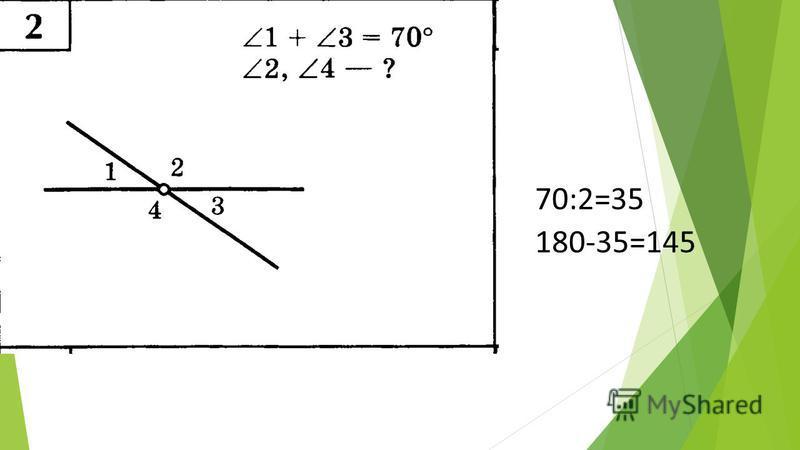 70:2=35 180-35=145